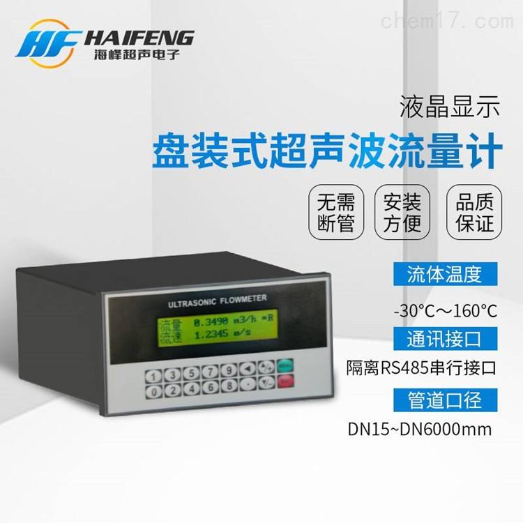 TDS-100FS海峰DN50盘装管段式超声波流量计