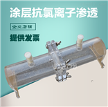 涂层抗氯离子渗透性试验装置/试验仪
