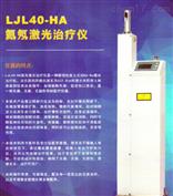 氦氖激光治疗仪LJL40-HA
