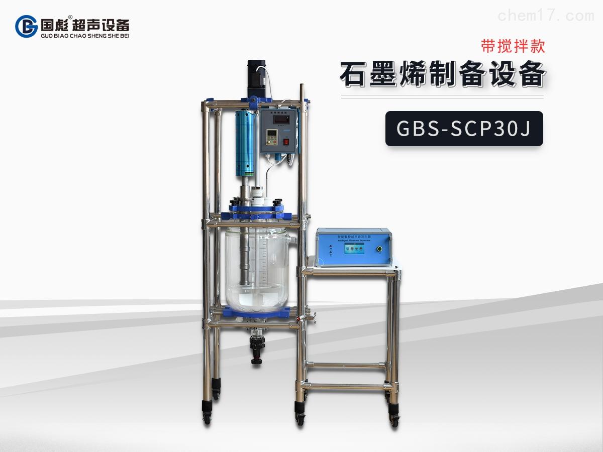国彪超声石墨烯分散中试机制备装置超声剥离