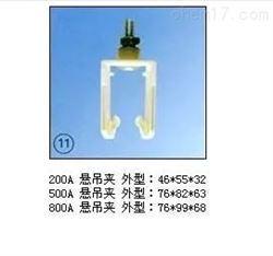200A/500A/800A悬吊夹