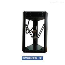 陶瓷3D打印设备 I型