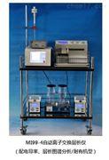 MI99-4耐有机型自动离子交换层析仪