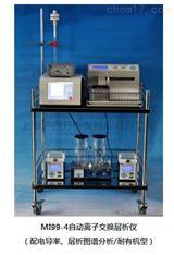 MI99-4耐有機型自動離子交換層析儀