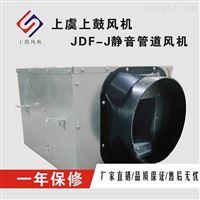 JDF-J-100-18靜音管道送風機