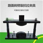 混凝土抗劈裂夹具-方圆试件通用型