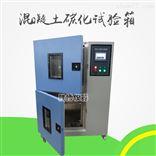 TH-2砼碳化试验箱