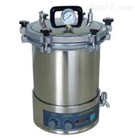 自动手提式压力蒸汽灭菌器