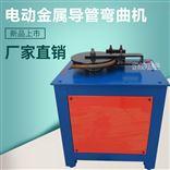 金属导管弯曲机/试验装置