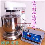 水泥压浆高速搅拌机