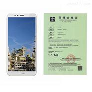 HUAWEI/华为畅享8E防爆手机EXMP1407