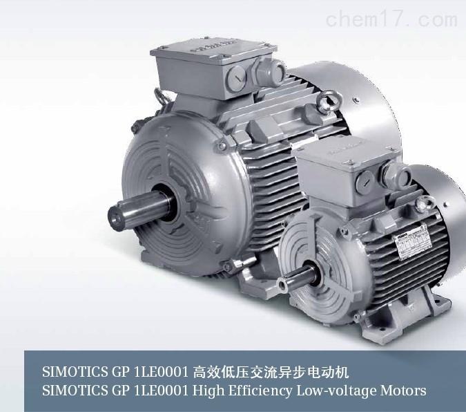 1LE0001 西门子电机国产低压电机
