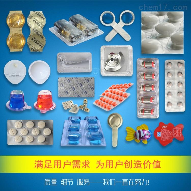 广州大蜜丸自动铝塑泡罩包装机