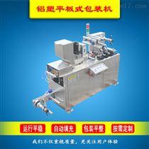 LSP-80药品铝塑泡罩包装机/液体口服液包装机价格