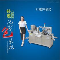 广东保健品厂包装机,铝塑泡罩包装机