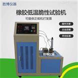 低温脆性测定仪/试验机