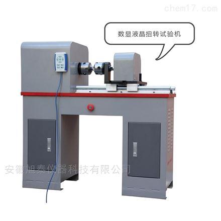 XBN-S500液晶数显扭转试验机