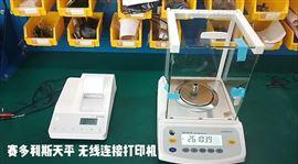 賽多利斯電子天平無線連接打印機