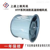 HTF-I-16-AHTF轴流式消防排烟风机