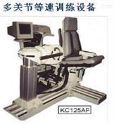 多关节等速训练设备型号:125AP