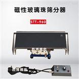 STT-960玻璃珠筛分器 选形器