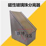 STT-960C磁性玻璃珠分离器 筛分器