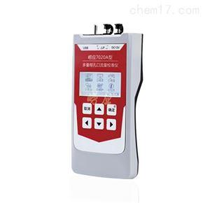 崂应7020A型 多量程孔口流量校准仪