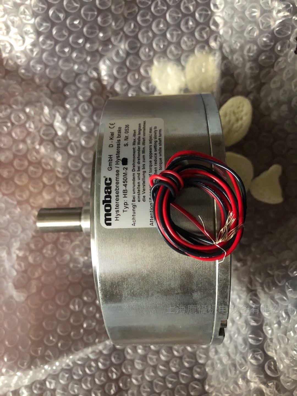 德国MOBAC磁滞刹车制动器HB-450M-2全新到货