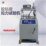 建筑胶粘剂拉伸粘接强度检测仪