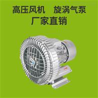 RB-32S-2发酵池曝气处理旋涡气泵 漩涡风机