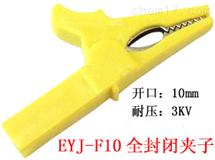 EYJ-F10全封闭夹子