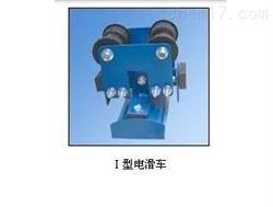 Ⅰ型电滑车型号
