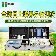 HM-TYC土壤微量元素测试仪