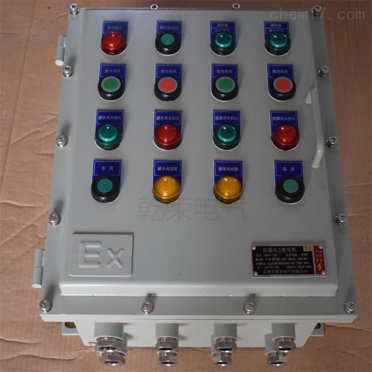 机旁防爆按钮箱