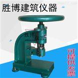 防水卷材手动冲片机 试验机