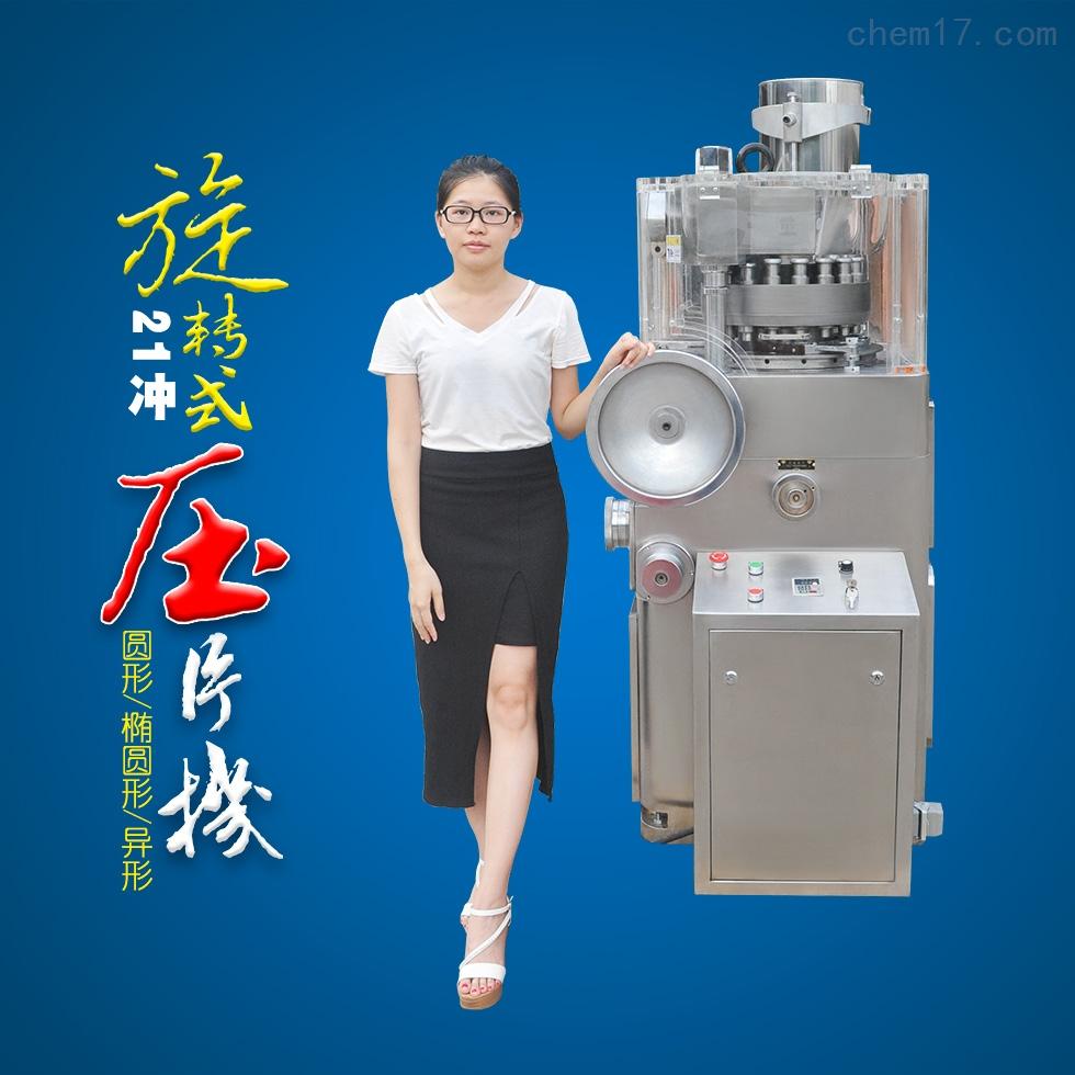 小型实验室专用压片机,玛卡田七粉多冲旋转式压片机