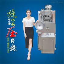 XYP-5-7-9云南文山三七粉纯粉零添加多冲旋转式压片机