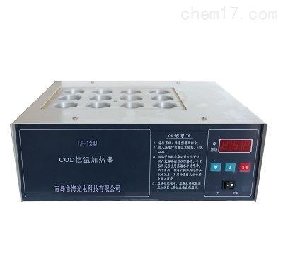 LH-12COD恒温加热器