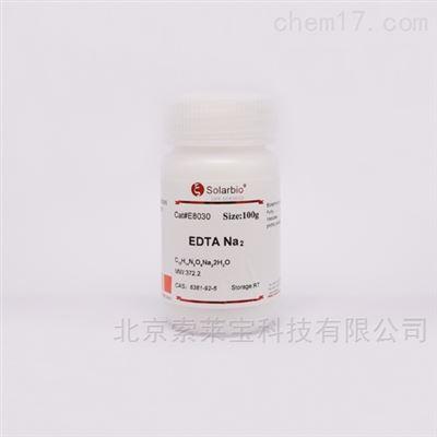6381-92-6 乙二胺四乙酸二钠 通用有机试剂