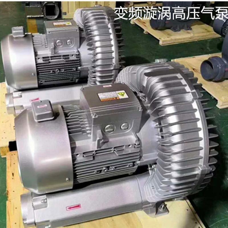 18.5kw旋涡气泵-大风量涡旋气泵