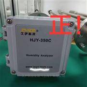 HJY-350C烟气湿度仪 烟气水分析仪