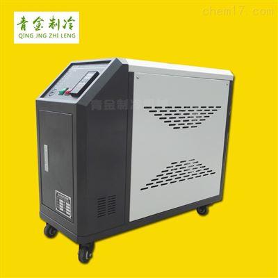 QX-6KW水式模温机注塑冷水机快速加热降温