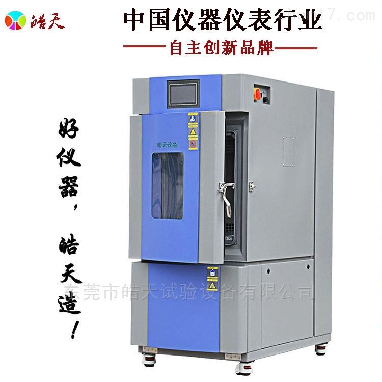 环境低温恒湿箱_100L高低温试验箱装置-20℃