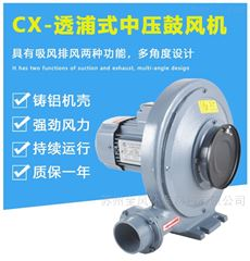 CX全风中压鼓风机