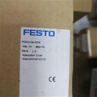 PDAD-09-G3/8費斯托干燥器