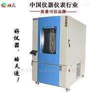 电感高低温交变湿热试验箱老化试验机皓天