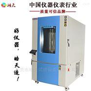THC-010PF电器高低温交变湿热试验箱 可靠性测试设备