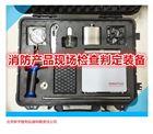 VC16A系列消防产品现场检查判定器材箱
