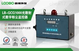 LB-GCG1000型防爆粉尘浓度传感器