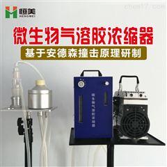 HM-QC2微生物气溶胶采样器